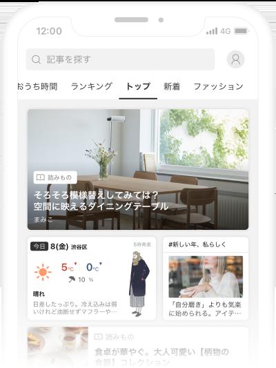 キナリノアプリ読みもの画面