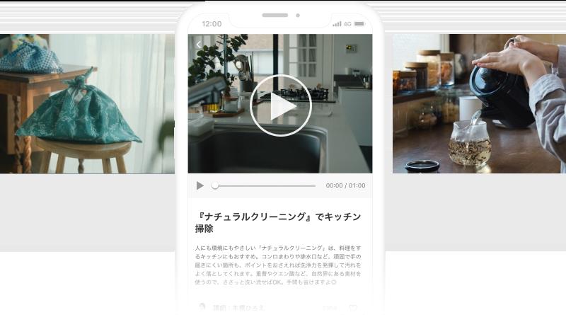 暮らしの動画のイメージ