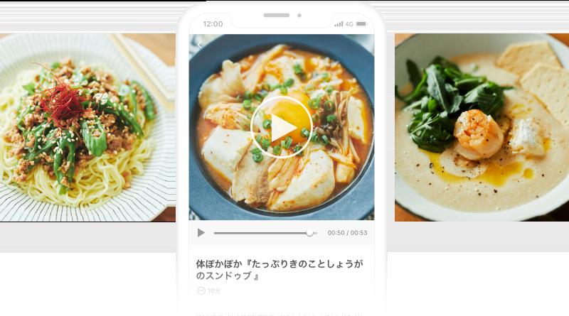 レシピ動画のイメージ