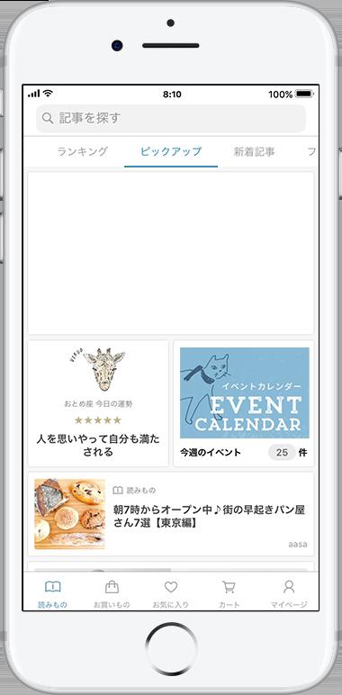 Amorpropioアプリをダウンロード