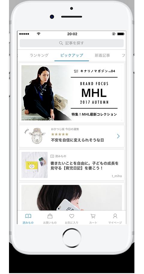 キナリノアプリをApp Storeからダウンロード
