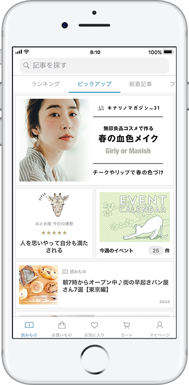 キナリノアプリをダウンロード