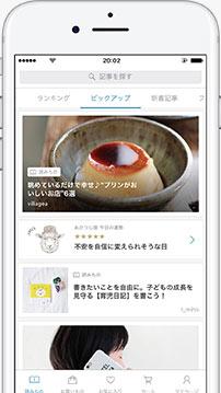 Amorpropioアプリ イメージ