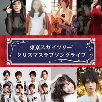 「東京スカイツリー®クリスマスラブソングライブ」など豪華イベントが目白押し