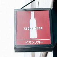 オーガニックワインを扱っている店舗をチェック
