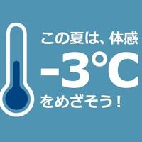 気持ちよくて気分もよい。イケアの「体感-3℃」ではじめるサステナブルライフ