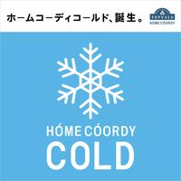 イオン HOME COORDY COLD(ホームコーディコールド)特設サイト