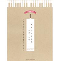 大人のピアニカ専用楽譜集~大人からはじめる趣味の鍵盤ハーモニカ~
