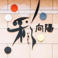 「彩向陽」湯の山温泉の宿 公式HP