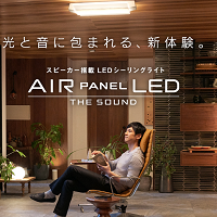 『AIR PANEL LED THE SOUND』公式サイト