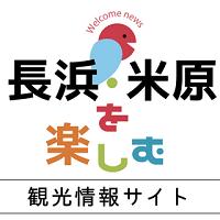長浜観光情報Facebook