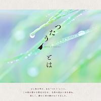 「つたう IZUMO to YAMATO」 公式サイト