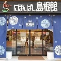 にほんばし島根館 公式サイト
