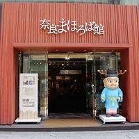 奈良まほろば館 公式サイト