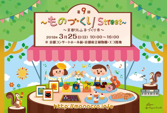 第9回 ものづくりStreet〜北山手づくり市〜