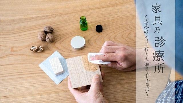 家具乃診療所 - くるみのオイル絞り&お手入れを学ぼう -*定員制
