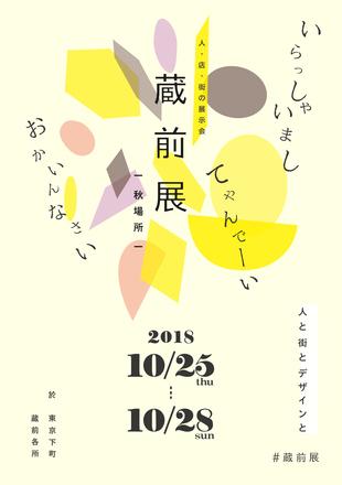 第4回 蔵前展 2018 秋場所