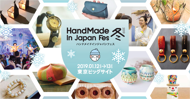 ハンドメイドインジャパンフェス 冬 2019