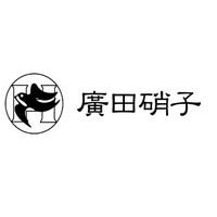 廣田硝子|ひろたがらす