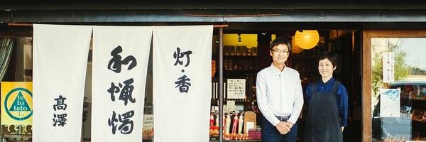 vol.53 高澤ろうそく・高澤久さん -現代に伝えたい「日本のうつくしい炎」を灯し続ける