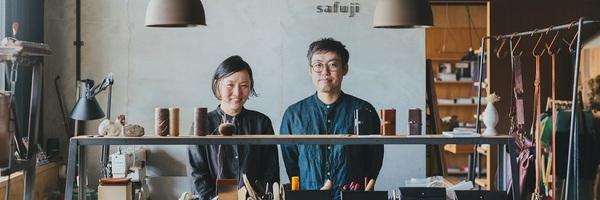 vol.93 safuji・沢藤勉さん 加奈子さん 革への愛が生み出す、スタンダードを超えるもの