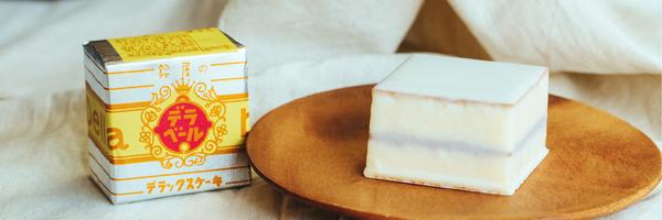vol.98 鈴屋 -親しいあの人に贈りたくなる。 和歌山の老舗和菓子店で生まれた名物ケーキ