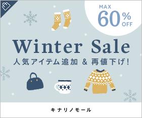 冬セール(2回目)