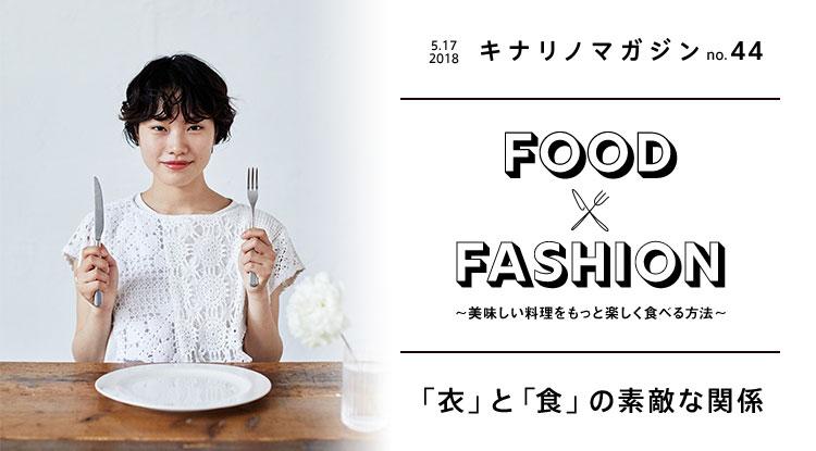 FOOD×FASHION~美味しい料理をもっと楽しく食べる方法~