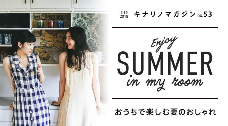 ENJOY SUMMER in my room~暑い夏を楽しむおしゃれ~