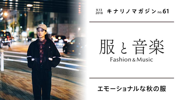服と音楽ー Fashion&Music-
