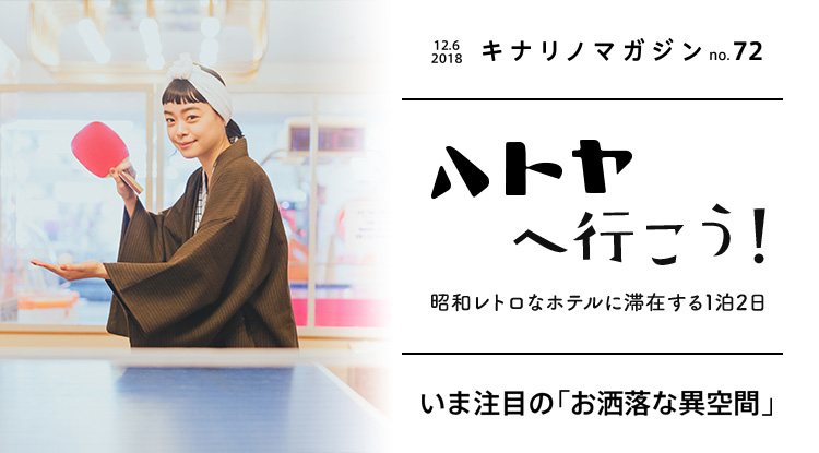 ハトヤへ行こう!~ 全館まるごと「昭和レトロ」な異空間ホテル