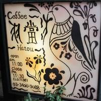 世界で注目される日本の喫茶店。ルーツとも言える渋谷「茶亭羽當」に注目