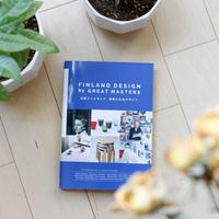 北欧デザイン好きさん必読!『北欧フィンランド 巨匠たちのデザイン』