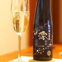 シュワッとすっきり♪ 夏に楽しみたいスパークリング日本酒10選