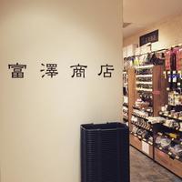 お料理好きさん御用達!「富澤商店」なら探していた食材がきっと見つかるよ