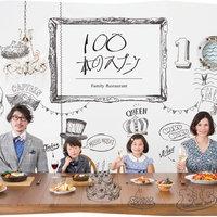 大人も子どもも笑顔になるファミリーレストラン♡『100本のスプーン』