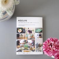 素敵なライフスタイルブック♪人気オンラインショップ「KOZLIFE」初の書籍が出ました!