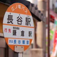 【江ノ電・長谷駅】お散歩がてら訪れたい、おいしいランチ&スイーツが楽しめるお店♪
