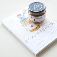 日本初!?の専門書。HAPPY NUTS DAYの『ピーナッツバターの本』が気になる!