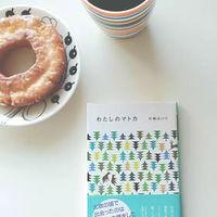 旅するように読んでみたい。北欧入門におすすめの【小説・エッセイ・写真集】
