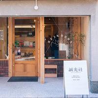 素敵な本に出会える「京都」の本屋さん。新しい本屋のかたちを目指す【誠光社】