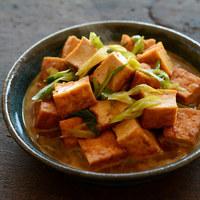 食べ応えのある満足食材◎ 「厚揚げ」を使ってレシピの幅を広げよう。