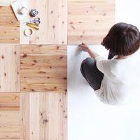 賃貸でもOK!【ユカハリ・タイル】で実現する、憧れの「無垢の床」のある暮らし。