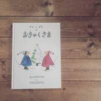 クリスマス前に読んであげたい。サンタさんを待つための絵本4選