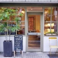 フレンチの名店からおしゃれなカフェ・パン屋さんまで。「五反田」の美味しいお店 6 選