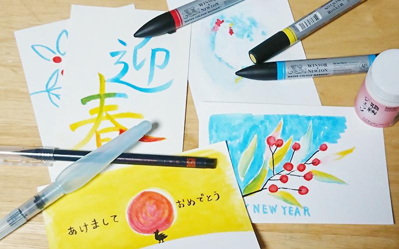 筆ペンで描く絵手紙イラストの世界今年の年賀状はこれで決まり