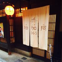 知ってた?実は京都には美味しい「チョコレート」専門店が沢山あるんだよ