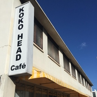 今、ハワイNo.1の朝食のお店はここ!ココヘッドカフェはこんなところ!