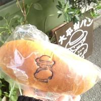 懐かしくて優しい味* ふわふわ美味しい「太平製パン」のコッペパン