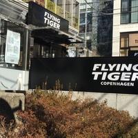 お手頃!かわいい!お洒落!フライングタイガーコペンハーゲンの北欧雑貨♡